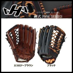 野球 グラブ グローブ 硬式用 一般用 ハタケヤマ HATAKEYAMA PBWシリーズ 外野手用 move