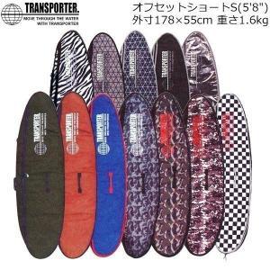 TRANSPORTER(トランスポーター) OFFSET CASE SHORT 5'8 オフセットケース 178cm×55cm(外寸) サーフボードケース|move