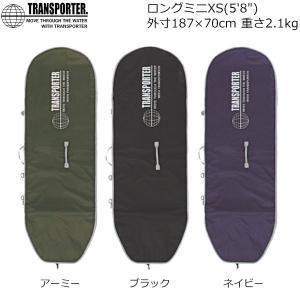 TRANSPORTER(トランスポーター) LONG-MINI CASE 5'8 187cm×70cm(外寸) サーフボードケース|move