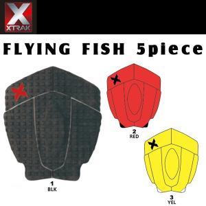 X-TRAK(エックストラック) FLYING FISH 5ピース フライングフィッシュ サーフィン デッキパッド DECK PAD TRACTION|move