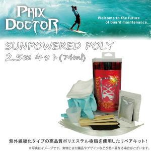 Phix Doctor フィックスドクター サンパワーポリエスター 2.5oz キット 紫外線硬化タイプの高品質ポリエステル樹脂を使用したリペアキット|move