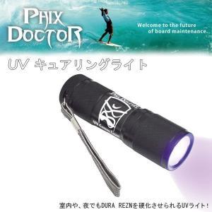 サーフィン リペア用品 フィックスドクター Phix Doctor UV キュアリングライト UVレジンを硬化可能UVライト|move