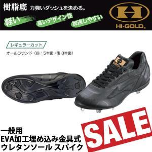 野球 スパイク EVA加工埋め込み金具式 樹脂底 ウレタンソール 一般用 ハイゴールド Hi-GOLD レギュラーカット ブラック/ブラック spk-sl|move