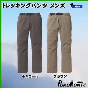 PUROMONTE トレッキングパンツ メンズ(プロモンテ)|move