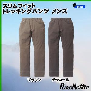 PUROMONTE スリムフィットトレッキングパンツ メンズ(プロモンテ)|move
