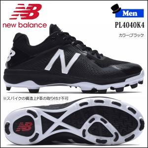野球 スパイク シューズ 一般用 ポイントスタッド ウレタン底 樹脂底 ニューバランス New Balance PL4040K4 D ブラック|move