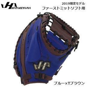野球 ファーストミットソフト用 グラブ 軟式ソフト  ハタケヤマ HATAKEYAMA 限定 ブルー×Tブラウン move