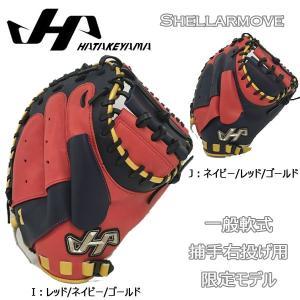 野球 キャッチャーミット 一般軟式用 グラブ グローブ ハタケヤマ HATAKEYAMA 捕手 右投げ用 シェラムーブ|move