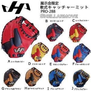 野球 キャッチャーミット 一般軟式用 ハタケヤマ HATAKEYAMA 捕手 右投げ用 シェラムーブ move