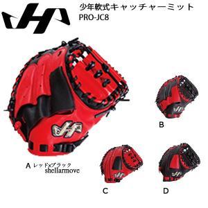 野球 グラブ グローブ キャッチャーミット 少年軟式 ジュニア ハタケヤマ HATAKEYAMA 高学年向 捕手 右投げ シェラムーブ仕様orBバック仕様 新球対応 あすつく|move