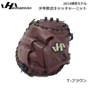 野球 キャッチャーミット グラブ 少年軟式 ジュニア ハタケヤマ HATAKEYAMA 高学年向け 捕手 右投げ 限定 T-ブラウン 新球対応 move