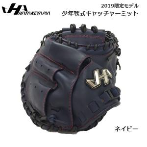 野球 キャッチャーミット グラブ 少年軟式 ジュニア ハタケヤマ HATAKEYAMA 高学年向け 捕手 右投げ 限定 ネイビー 新球対応 move