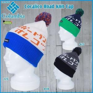 Columbia(コロンビア) CocalicoRoadKnitCap コカリコロードニットキャップ/PU5233 (Columbia_2016FW) (PDN)|move
