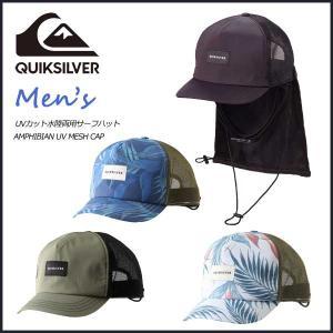 17 QUIKSILVER(クイックシルバー) Surf Acc Men AMPHIBIAN UV MESH CAP サーフキャップ UPF50+|move