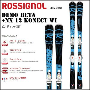 17-18 ROSSIGNOL ロシニョール DEMO BETA+NX 12 KONECT WI|move