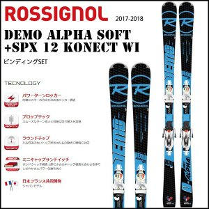 17-18 ROSSIGNOL ロシニョール DEMO ALPHA SOFT+SPX 12 KONECT WI move