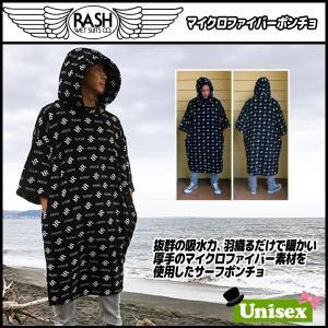 17 RASH(ラッシュ) マイクロファイバーポンチョ move