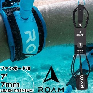 ROAM ローム LEASH PREMIUM 7' 7mm BLACK  レギュラー リーシュコード サーフィン ファンボード用 パワーコード move