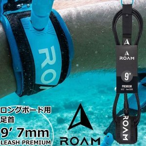 ROAM ローム LEASH PREMIUM 9' 7mm BLACK  レギュラー リーシュコード サーフィン ロングボード用 足首 パワーコード move