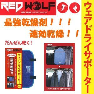 最強乾燥剤 ドライヤー REDWOLF【レッドウルフ】ウエアドライサポーター|move