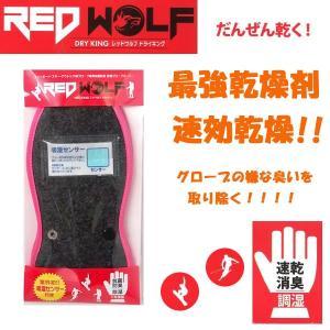 最強乾燥剤 ドライヤー REDWOLF【レッドウルフ】グローブキーパー|move