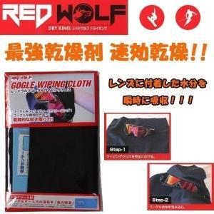 最強乾燥剤 ドライヤー REDWOLF【レッドウルフ】ゴーグルワイピングクロス|move