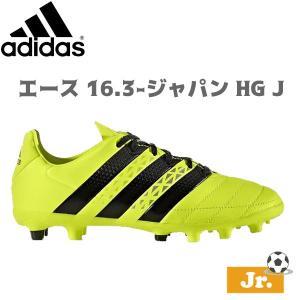 サッカー スパイク シューズ ジュニア アディダス エース 16.3-ジャパン HG J LE ソーラーイエロー/コアブラック/シルバーメット|move