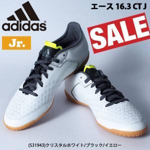 子ども用 フットサルシューズ アディダス adidas エース 16.3 CT J ジュニア サッカー シューズ move