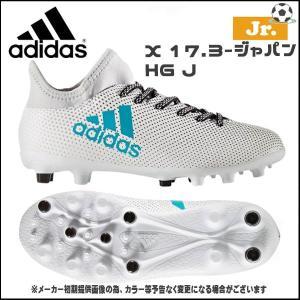 サッカースパイク ジュニア アディダス adidas エックス 17.3-ジャパン HG J 子ども用 サッカー シューズ|move