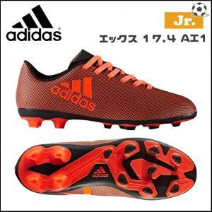 子ども用 サッカースパイク アディダス adidas エックス 17.4 AI1 ジュニア サッカー シューズ|move