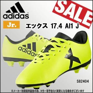 サッカー ジュニア スパイク adidas エックス 17.4 AI1 J|move