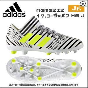 サッカースパイク ジュニア アディダス adidas ネメシス 17.3-ジャパン HG J サッカー シューズ|move