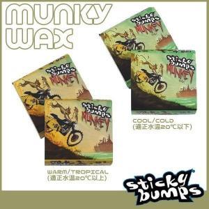 STICKY BUMPS(スティッキーバンプス) MUNKY WAX モンキーワックス サーフィン用ワックス|move