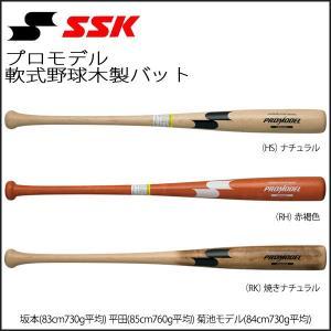 野球 バット 一般軟式用 木製 エスエスケイ SSK プロモデル 坂本(84cm730g平均) 平田(85cm760g平均) 菊池モデル(84cm730g平均) 新球対応|move