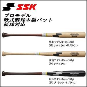 野球 一般軟式用 木製バット SSK エスエスケイ プロモデル 坂本モデル84cm 菊池モデル85cm 秋山モデル84cm 新球対応|move