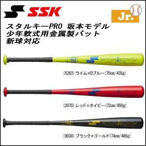 野球 ジュニア用 少年軟式用 金属製バット SSK エスエスケイ スタルキーPRO 坂本モデル 初めての野球シリーズ 新球対応|move