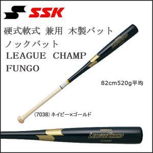 野球 SSK エスエスケイ 硬式用 軟式用 兼用 木製 バット ノックバット リーグチャンプ FUNGO 82cm520g平均|move