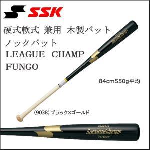 野球 SSK エスエスケイ 硬式用 軟式用 兼用 木製 バット ノックバット リーグチャンプ FUNGO 84cm550g平均|move