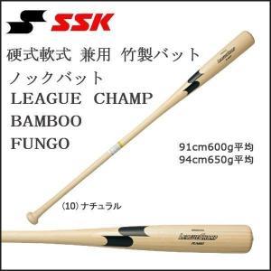 野球 SSK エスエスケイ 硬式用 軟式用 兼用 木製 竹製 バット ノックバット リーグチャンプ バンブー FUNGO|move