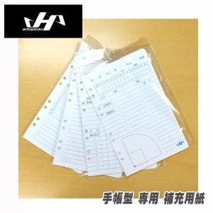 野球 HATAKEYAMA ハタケヤマ スコアブック 手帳型 専用 補充用紙 move