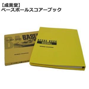 野球 SEIBIDO【成美堂】 ベースボールスコアーブック 保存版【P5】|move