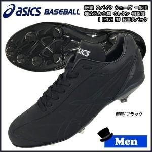 SALE 野球 スパイク シューズ 一般用 埋め込み金具 ウレタン 樹脂底 アシックス asicsbaseball I DRIVE NU 軽量ヌバック ブラック a-sfs21|move