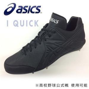 SALE 野球 スパイク 一般用 埋め込み金具 樹脂底 ウレタンソール アシックス asicsbaseball I QUICK ブラック a-sfs21|move