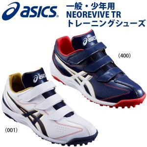 野球 トレーニングシューズ 一般用 少年用 アシックスベースボール asicsbaseball ネオリバイブ TR|move