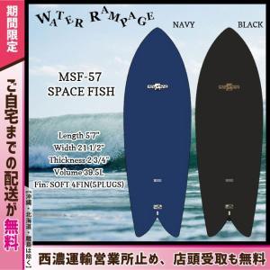 サーフボード WATER RAMPAGE(ウォーターランページ) 5'7 MSF-57 SPACE FISH 5PLUG ソフトフィン(QUAD)付き ショートボード条件付き送料無料 move