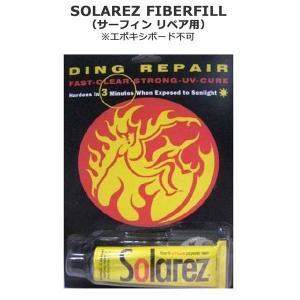 サーフィン リペア用品 ソーラーレズ SOLAREZ FIBERFILL クリア2.0oz(57g) ポリエステル(PU)素材用 (エポキシボード不可)|move