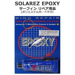 サーフィン リペア用品 ソーラーレズ SOLAREZ EPOXY 2.0oz(57g) エポキシ(EPS)素材用 (ポリエステルボード不可)|move