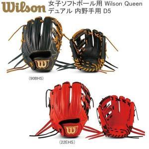 野球 ウイルソン wilson 女子ソフトボール用 DUAL 内野手用 D5型 WTASQTD5H ...