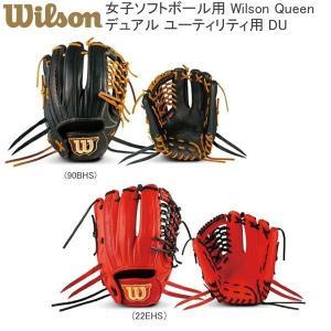 野球 ウイルソン wilson 女子ソフトボール用 DUAL ユーティリティ用 DU型 WTASQT...