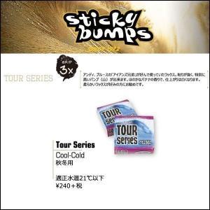 サーフィン ワックス グリップ最高 スティッキーバンプス STICKY BUMPS ツアーシリーズ TOUR SERIES WAX 秋冬(cool-cold) トップコートワックス|move